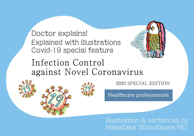 感染 管理 健康 コロナウイルス 感染対策 WHO 緊急速報  新型肺炎 新型コロナウイルス JOKINS ジョキンズ